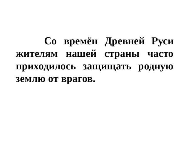 Со времён Древней Руси жителям нашей страны часто приходилось защищать родну...