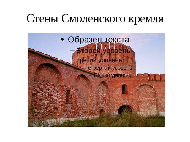Стены Смоленского кремля