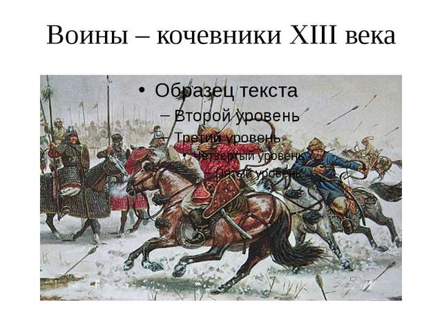 Воины – кочевники XIII века