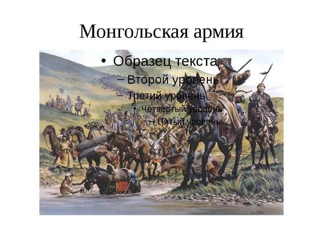 Монгольская армия
