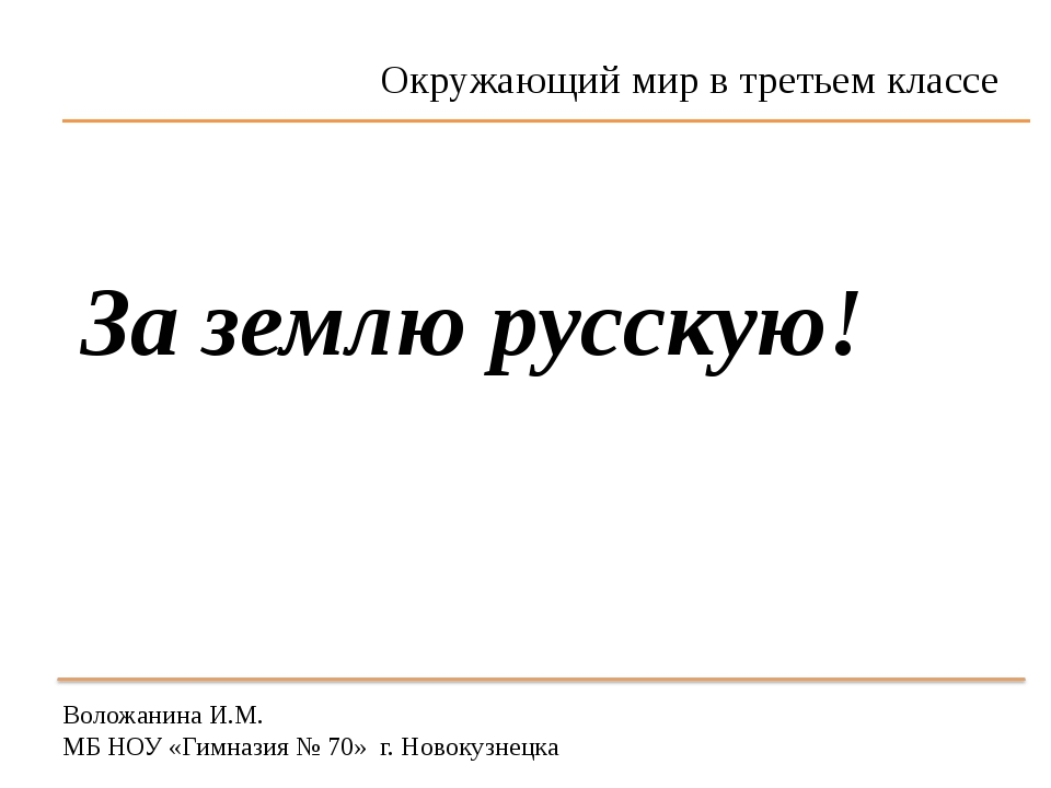 Воложанина И.М. МБ НОУ «Гимназия № 70» г. Новокузнецка За землю русскую! Окру...