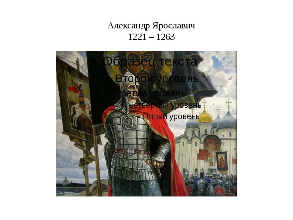 Александр Ярославич 1221 – 1263