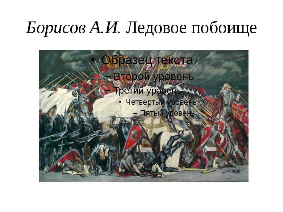 Борисов А.И. Ледовое побоище