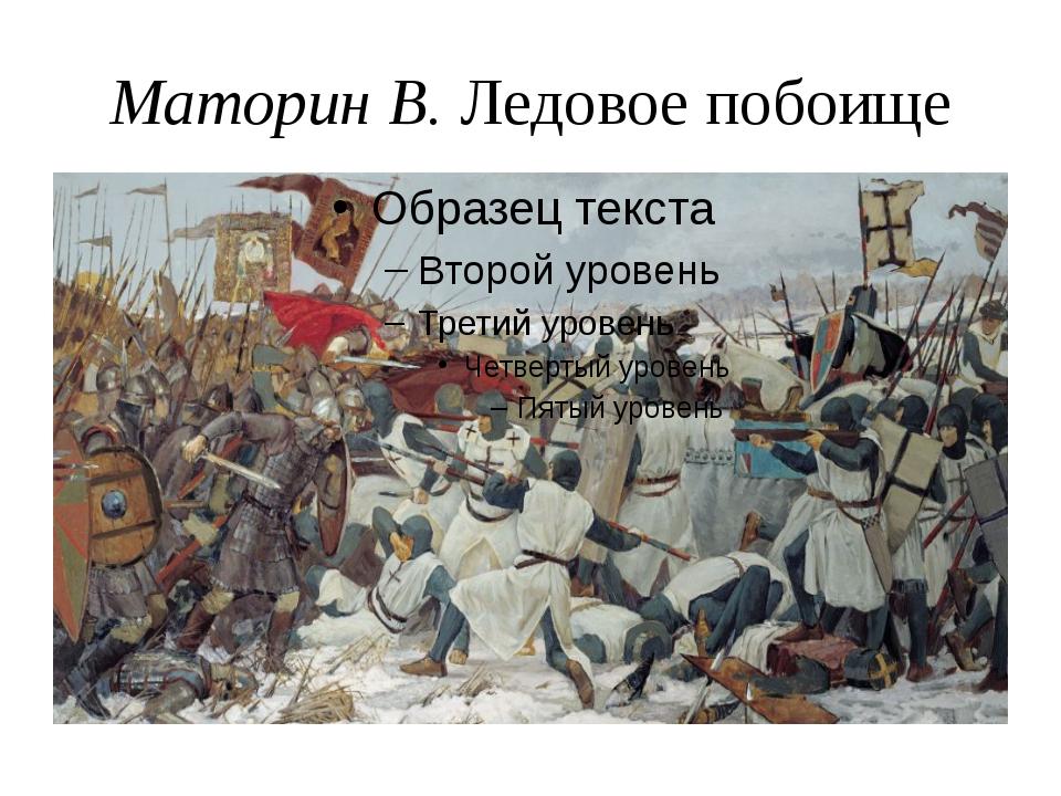 Маторин В. Ледовое побоище
