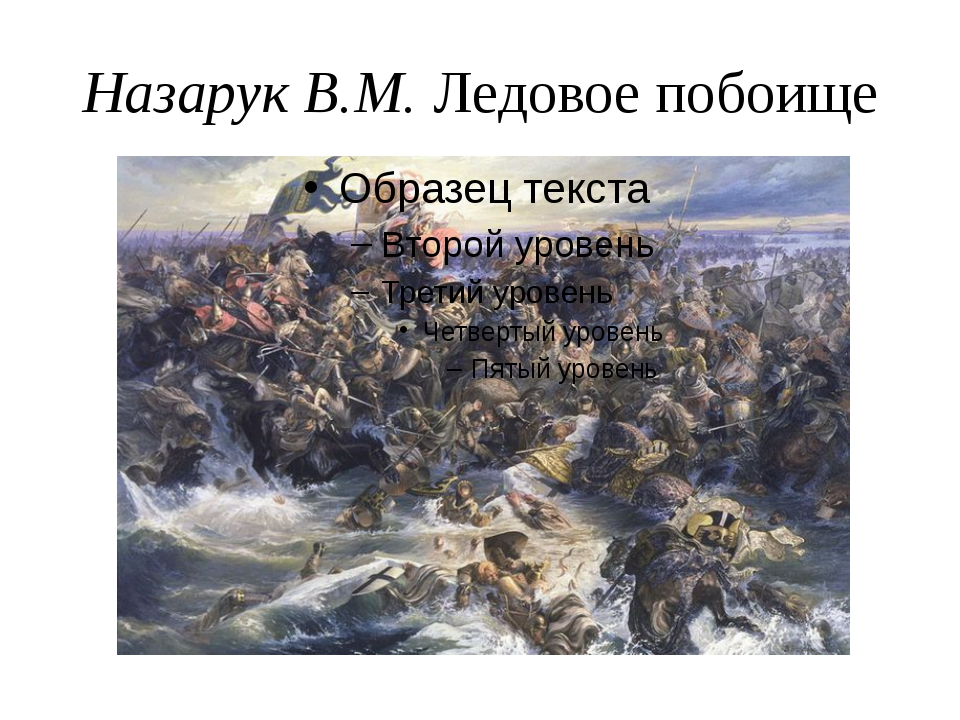 Назарук В.М. Ледовое побоище