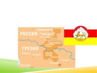 Сегодняшняя Осетия расположена в центральной части больших кавказских гор.