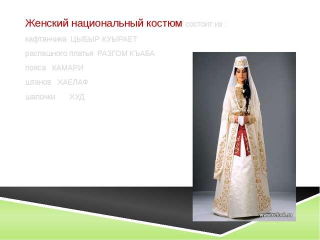 Женский национальный костюм состоит из : кафтанчика ЦЫБЫР КУЫРАЕТ распашного...