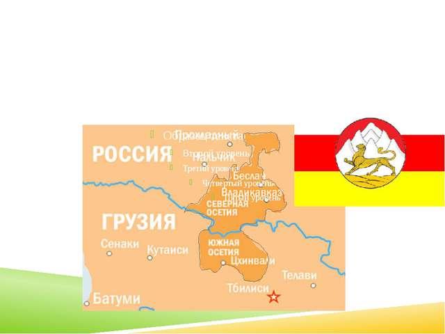 Сегодняшняя Осетия расположена в центральной части больших кавказских гор....