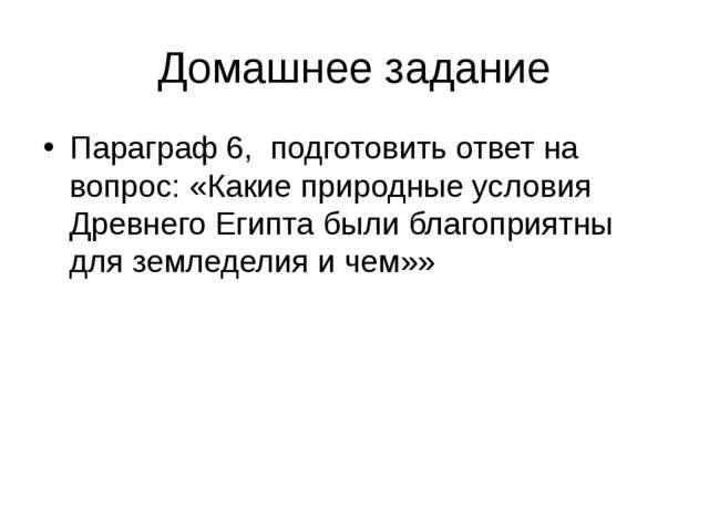 Домашнее задание Параграф 6, подготовить ответ на вопрос: «Какие природные ус...