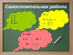 Самостоятельная работа Уровень А Уровень В Уровень С 1 - 1 2 - 2 3 - 2 4 - 3√