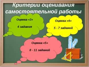 Критерии оценивания самостоятельной работы Оценка «3» 4 задания Оценка «4» 5