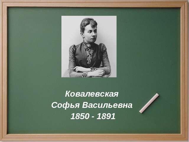 Ковалевская Софья Васильевна 1850 - 1891