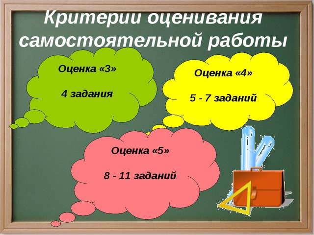 Критерии оценивания самостоятельной работы Оценка «3» 4 задания Оценка «4» 5...