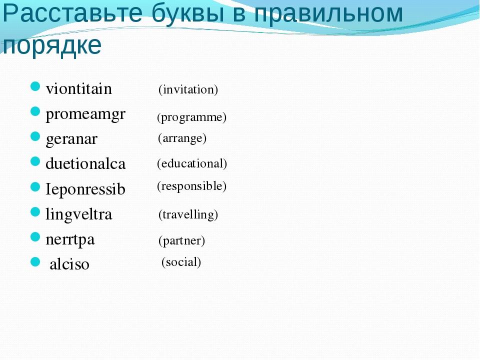 Расставьте буквы в правильном порядке viontitain promeamgr geranar duetionalc...