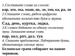 1.Составьте слова из слогов: кар, зем, мы, мыш, uк, ло, тон, ка, ра, ля 2.Спи