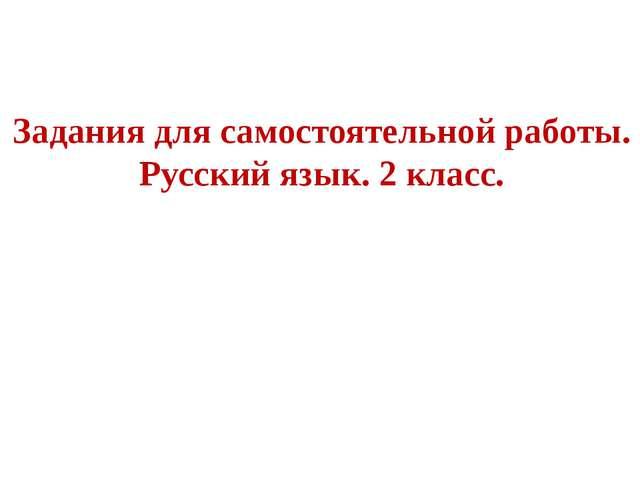 Задания для самостоятельной работы. Русский язык. 2 класс.