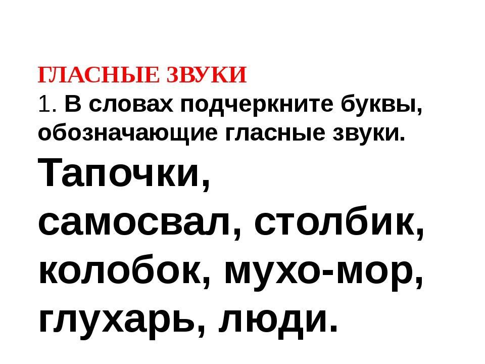 ГЛАСНЫЕ ЗВУКИ 1. В словах подчеркните буквы, обозначающие гласные звуки. Тапо...