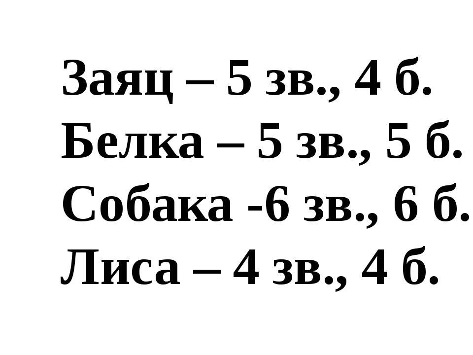 Заяц – 5 зв., 4 б. Белка – 5 зв., 5 б. Собака -6 зв., 6 б. Лиса – 4 зв., 4 б.