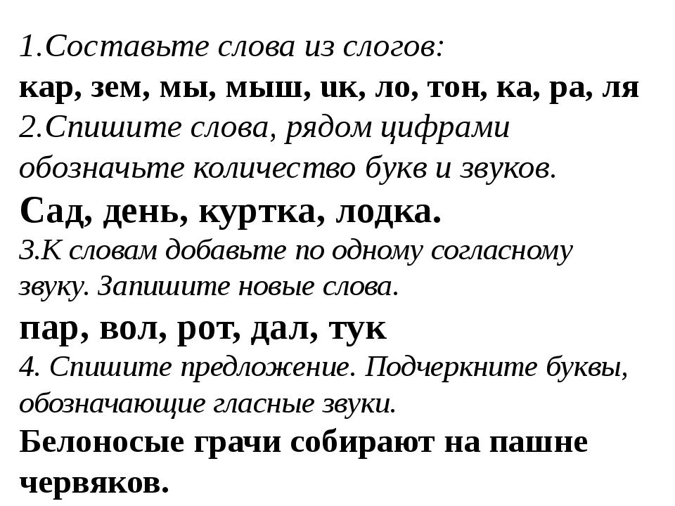 1.Составьте слова из слогов: кар, зем, мы, мыш, uк, ло, тон, ка, ра, ля 2.Спи...