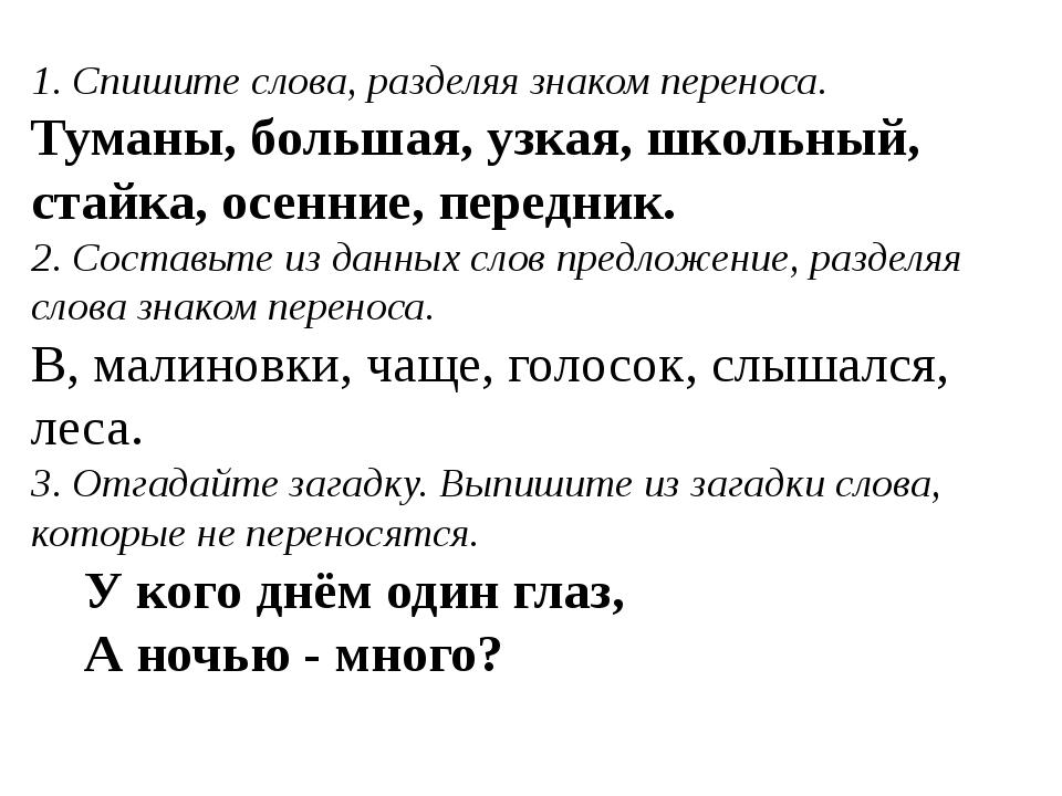 1. Спишите слова, разделяя знаком переноса. Туманы, большая, узкая, школьный,...