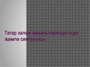 Татар халык мәкальләрендә гади җөмлә синтаксисы