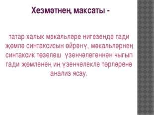 Хезмәтнең максаты - татар халык мәкальләре нигезендә гади җөмлә синтаксисын ө