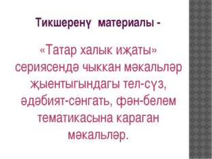 Тикшеренү материалы - «Татар халык иҗаты» сериясендә чыккан мәкальләр җыентыг