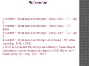 Чыганаклар  1 Исәнбәт Н. Татар халык мәкальләре. – Казан, 1959. – Т.1. – 959