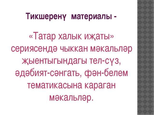 Тикшеренү материалы - «Татар халык иҗаты» сериясендә чыккан мәкальләр җыентыг...