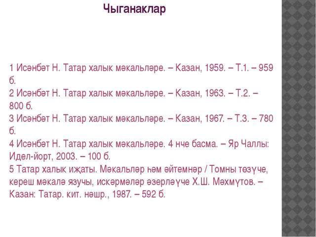 Чыганаклар  1 Исәнбәт Н. Татар халык мәкальләре. – Казан, 1959. – Т.1. – 959...