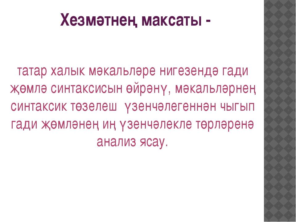 Хезмәтнең максаты - татар халык мәкальләре нигезендә гади җөмлә синтаксисын ө...