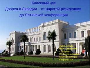 Классный час Дворец в Ливадии – от царской резиденции до Ялтинской конференци