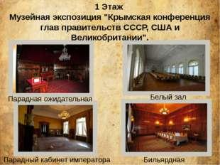 Парадный кабинет императора Бильярдная Парадная ожидательная Белый зал 1 Эт