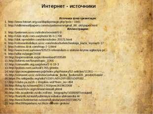 Интернет - источники Источники фона презентации: http://www.fotoart.org.ua/di