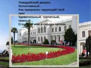 Ливадийский дворец белоснежный… Как прекрасен чарующий твой лик! Удивительный