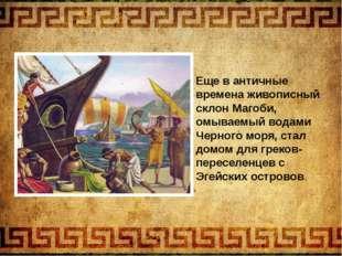 Еще в античные времена живописный склон Магоби, омываемый водами Черного моря