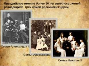Семья Александра II Семья Александра III Семья Николая II Ливадийское имение