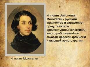 ИпполитМонигетти Ипполит Антонович Монигетти - русский архитектор и акварели