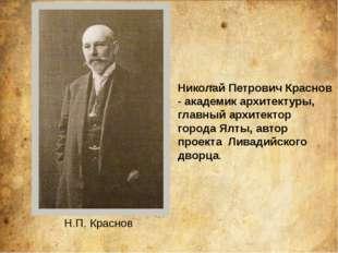 Н.П. Краснов Николай Петрович Краснов - академик архитектуры, главный архитек