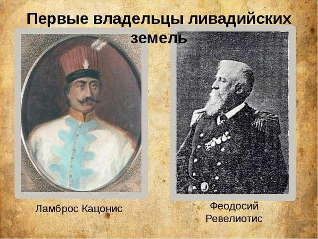 Ламброс Кацонис Феодосий Ревелиотис Первые владельцы ливадийских земель