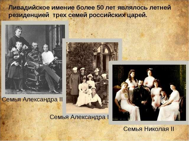 Семья Александра II Семья Александра III Семья Николая II Ливадийское имение...