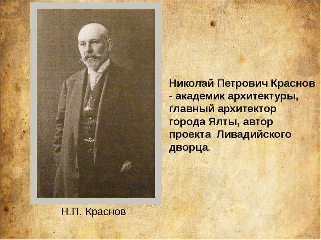 Н.П. Краснов Николай Петрович Краснов - академик архитектуры, главный архитек...
