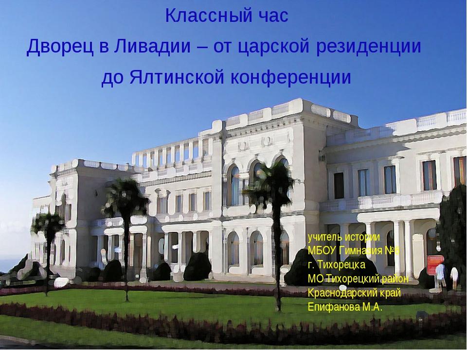 Классный час Дворец в Ливадии – от царской резиденции до Ялтинской конференци...