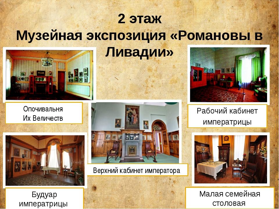 Верхний кабинет императора Рабочий кабинет императрицы Опочивальня Их Велич...