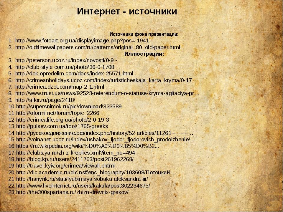 Интернет - источники Источники фона презентации: http://www.fotoart.org.ua/di...