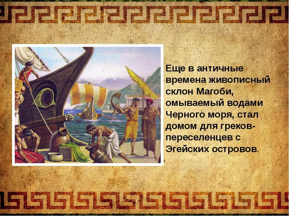 Еще в античные времена живописный склон Магоби, омываемый водами Черного моря...