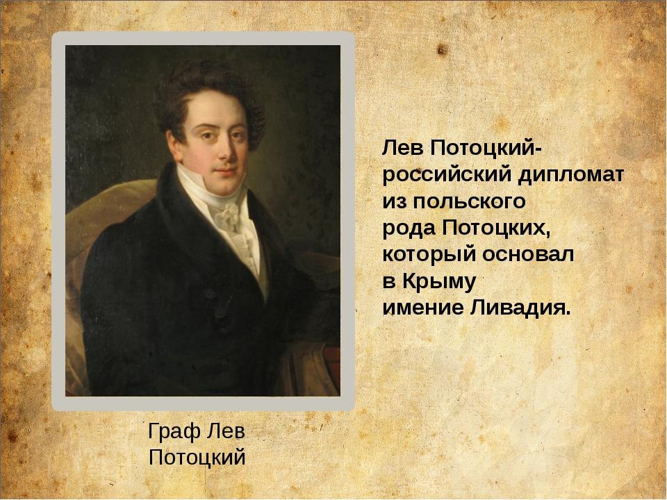 Граф Лев Потоцкий Лев Потоцкий-российский дипломат из польского родаПотоцких...
