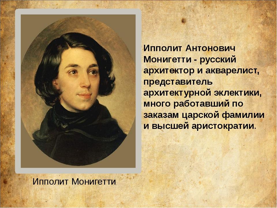ИпполитМонигетти Ипполит Антонович Монигетти - русский архитектор и акварели...
