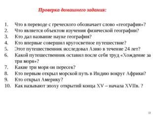 Проверка домашнего задания: Что в переводе с греческого обозначает слово «гео