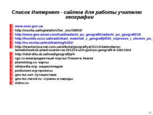 Список Интернет - сайтов для работы учителю географии www.mon.gov.ua http://o